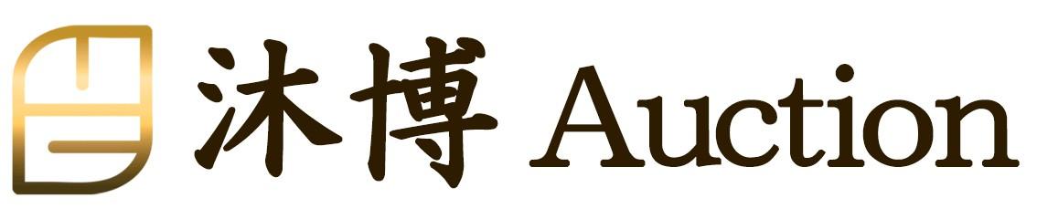 沐博Auction オークション